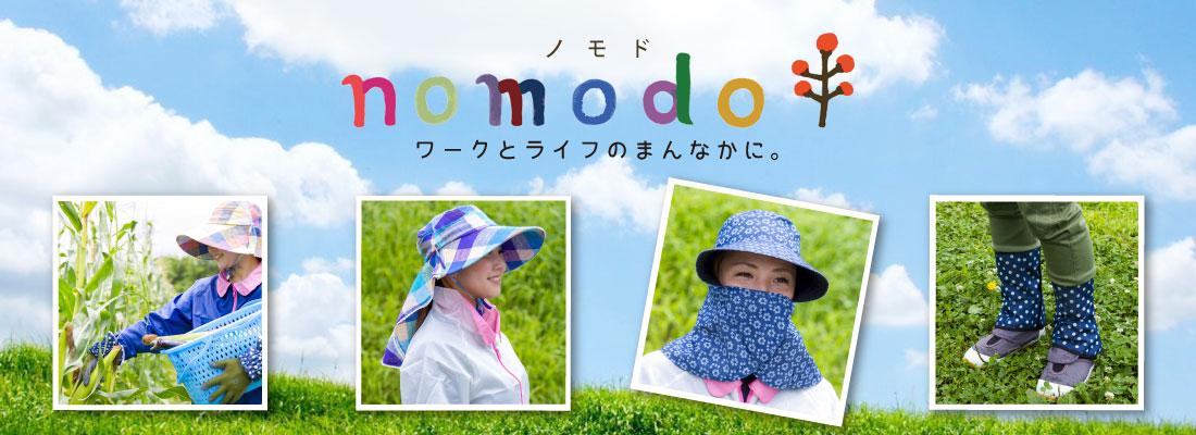 nomodo〜ワークとライフのまんなかに。