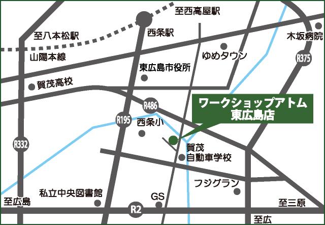 ワークショップアトム東広島店