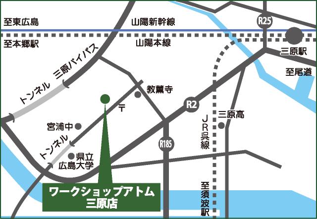 ワークショップアトム三原店